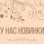 novinki